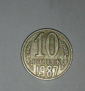 Продам 10 копеек 1987 года! с уступом!