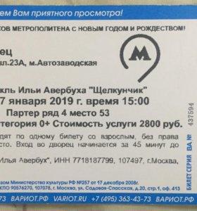 Билет на ёлку