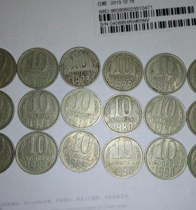 Продам Монеты СССР 10 копеек