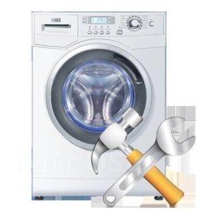 Ремонт бытовой техники стиральных машин