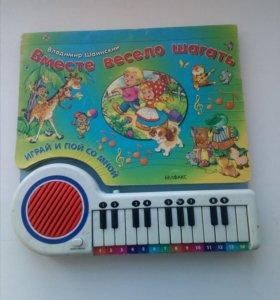 Детская Книга-пианино