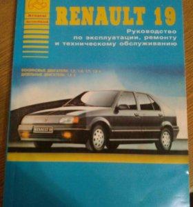 Книга РЕНО - 19 (Европа)