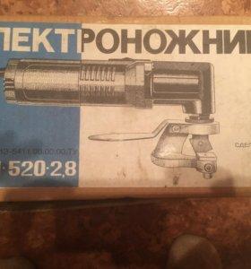 Электроножницы АО Лепсе КИРОВ НРЭН-520-2,8 520вт