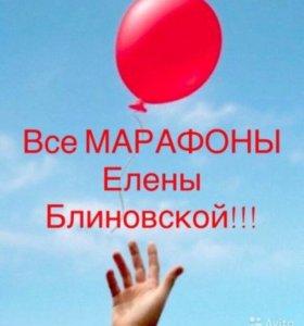 Все марафоны Елены Блиновской