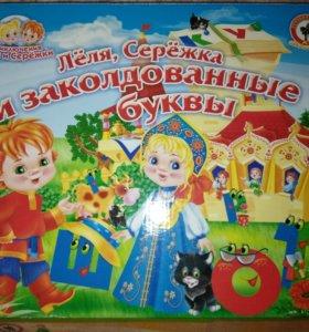 Детская настольная игра. Для обучения чтению.
