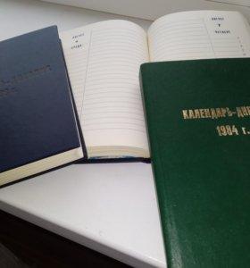 Новые календарь- дневник советского периода