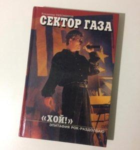 Книга Сектор газа