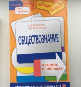 Сборники для подготовки к ЕГЭ по обществознанию