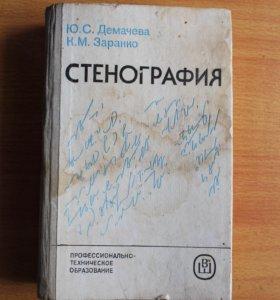 Стенография (учебник)