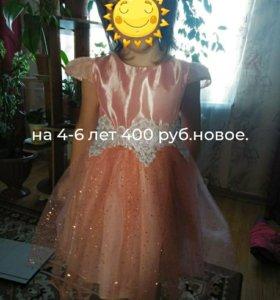 Платья и комбинезон.