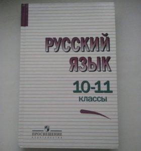 Учебник русский язык 10-11 класс Греков 2018