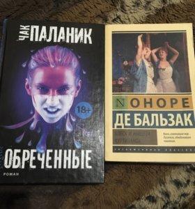 Книги Паланик,Бальзак, Брэдбери