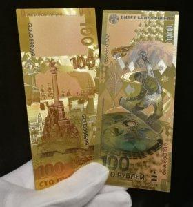 100 рублей Сочи и Крым золото