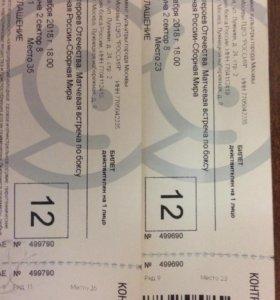 2 билета на соревнования по боксу