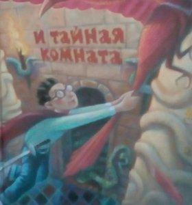 Гарри Поттер и тайная комната, росмен
