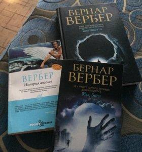 Книги французского писателя Бернара Вербера