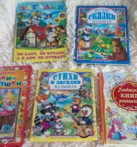 Детские книги для малышей пакетом