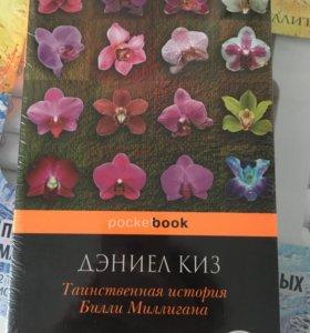 Книга Дэниел Киз