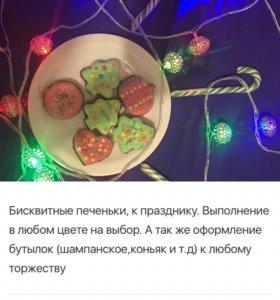 Праздничное печенье 🍪