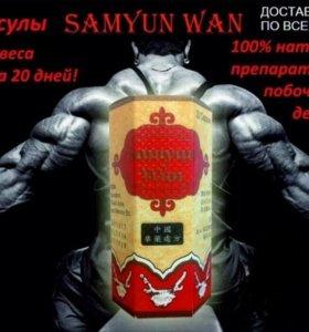 Самиюн ван для набора веса