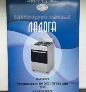 Электрическая плита Ладога