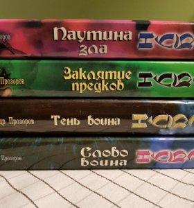Книги Ведун