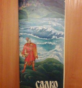 """Набор открыток СССР """"Садко"""""""