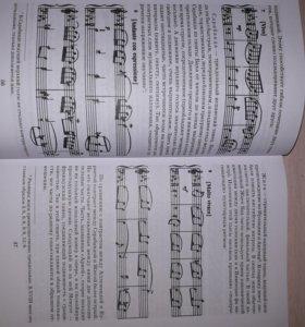 Музыкальная литература 5 класс