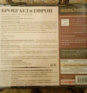 Энциклопедия Брокгауз и Ефрон на 6 дисках