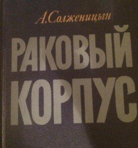 А. Солдженицин