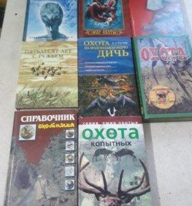 Книги для охотников