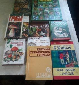 Книги охотнику