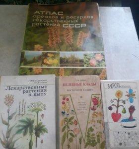 Справочники лекарственных растений