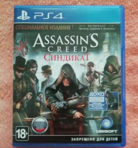 Assassin's Creed Синдикат Специальное издание