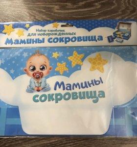 Памятная коробочка малыша