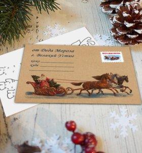 Волшебное письмо от Деда Мороза