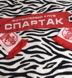 Шарф ФК Спартак