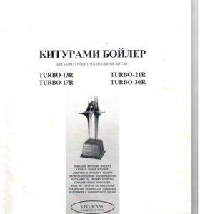 Котел Китурами Турбо R30