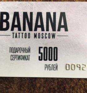 Продам подарочный сертификат на татуировку