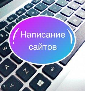 Написание Landing page и многостраничного сайта.