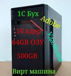 Мощный сервер под 1С Удаленку и прочее 16ядер 64GB