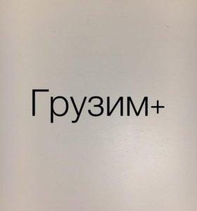 """Франшиза """"Грузим +"""""""