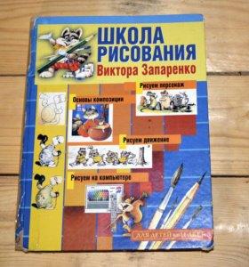 Школа рисования Виктора Запаренко