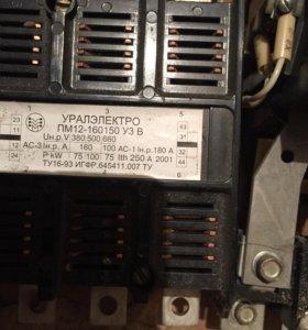 Электромагнитный пускатель ПМ12-160150