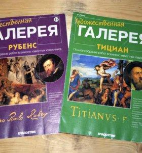Галерея Тициан и Рубенс - 2 книги