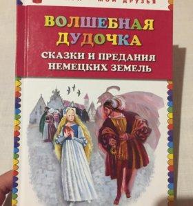 Книга волшебная дудочка