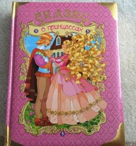 Книга про принцесс и большая книга сказок