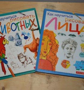 Две книги по рисованию животных и лиц людей.