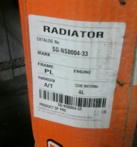 Радиатор Nissan Cefiro, Nissan Cefiro/Maxima A33