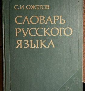 Словарь русского языка, С.И.Ожегов, 1986 г